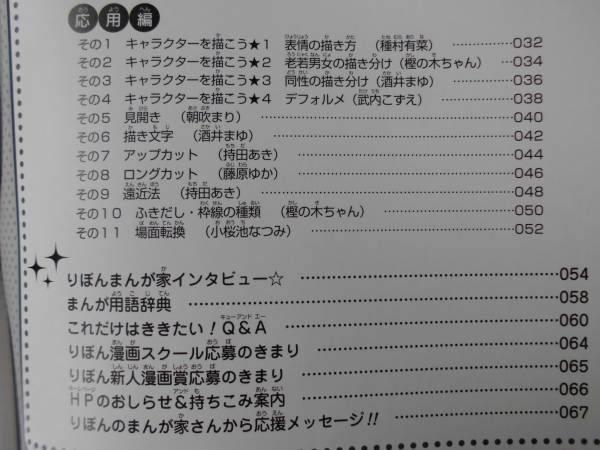 りぼん特製原画帳 集英社 非売品_画像3