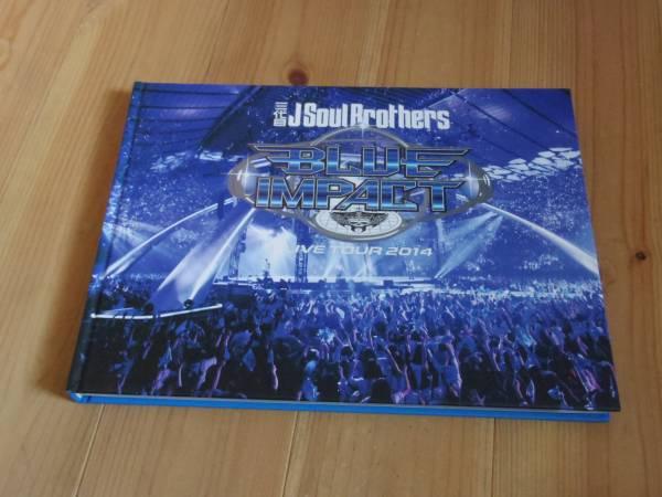 三代目J Soul Brothers 2014 BLUE IMPACT 写真集 パンフレット