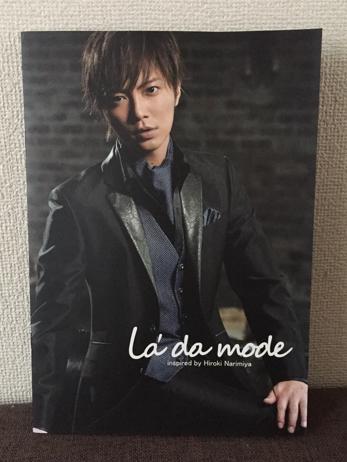 成宮寛貴 レア 非売品 結婚式 ラダモードパンフレット グッズの画像