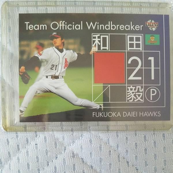 レア☆ BBM 2003 福岡ダイエーホークス 和田毅 ウィンドブレーカー カード 300枚限定 シリアルナンバー 240/300 #MS4 グッズの画像