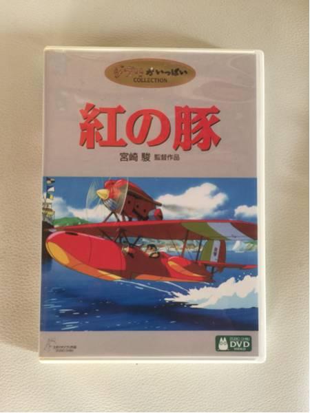 紅の豚DVD グッズの画像