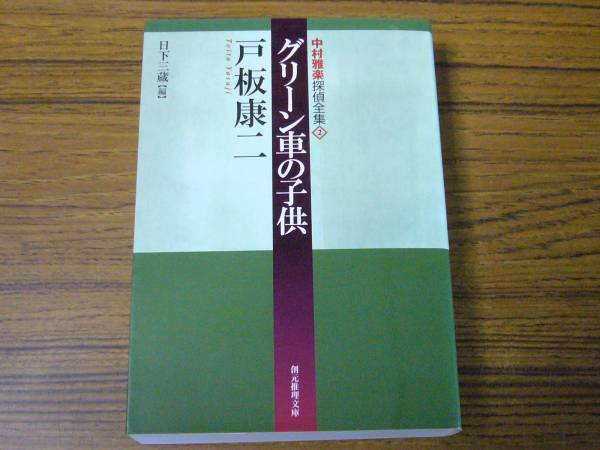 ●戸板康二 「中村雅楽探偵全集2 グリーン車の子供」 (創元推理文庫)