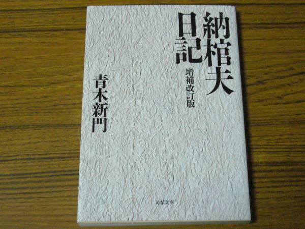 ●青木新門 「納棺夫日記 増補改訂版」 (文春文庫)_画像1
