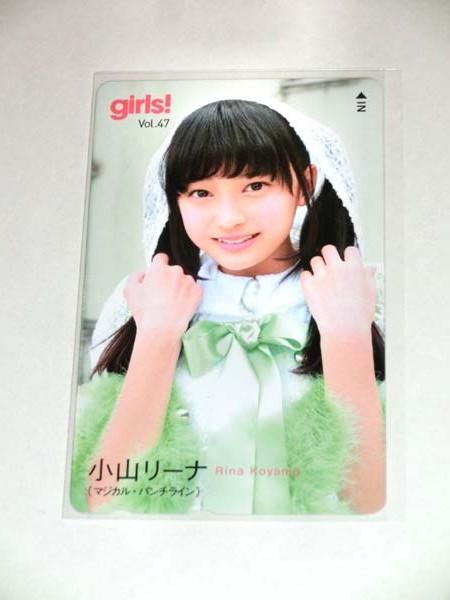 小山リーナ girls! Vol.47 全員サービス テレホンカード/マジカル・パンチライン グッズの画像