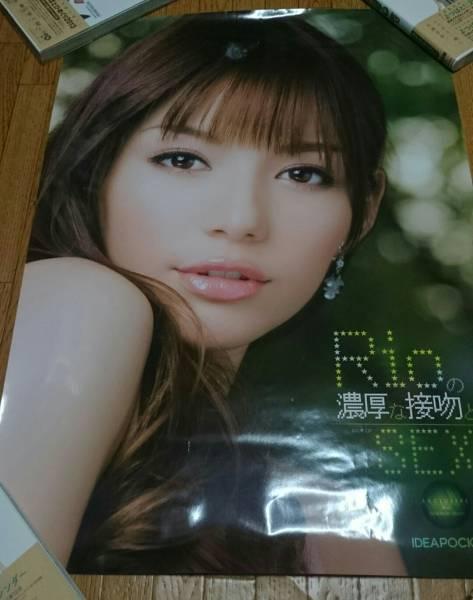 Rio リオ 恵比寿マスカッツ ポスター ② 美品 柚木ティナ ライブグッズの画像