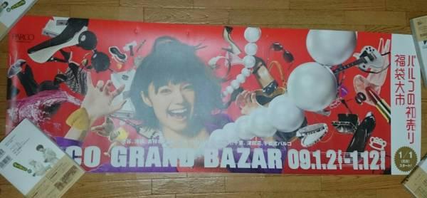宮崎あおい PARCO ポスター ② 2009年 難アリ 打ち傷 グッズの画像