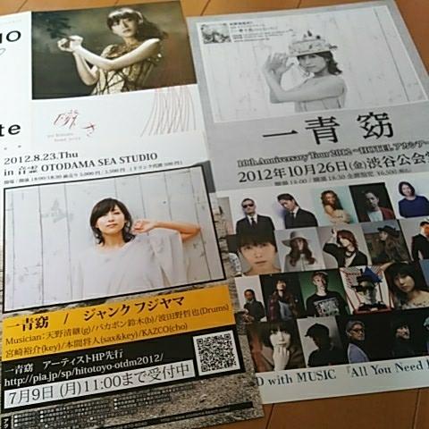 即決・一青窈チラシ4種×1のセット!!/瞬き・HOTELアカシア・音霊