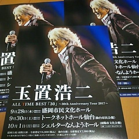 即決・玉置浩二 ALL TIME BEST『30』~30th Anniversary Tour 2017 チラシ3枚セット!!/盛岡・仙台・南陽公演