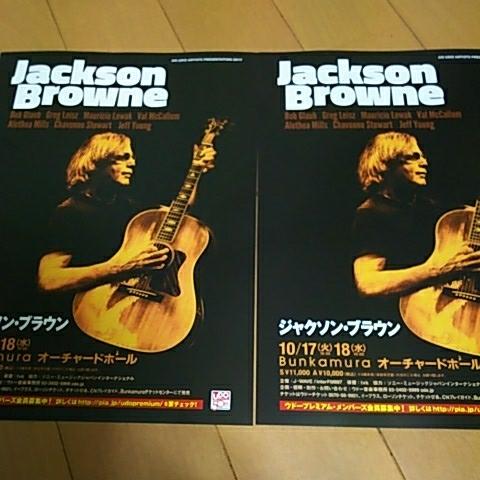 即決・ジャクソン・ブラウン2017年東京:渋谷公演チラシ フライヤー2枚セット!!