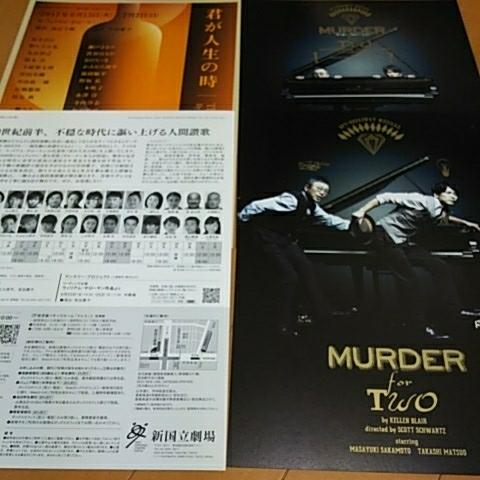 即決・V6坂本昌行 チラシ フライヤー4枚セット!!/君が人生の時・MURDER for TWO