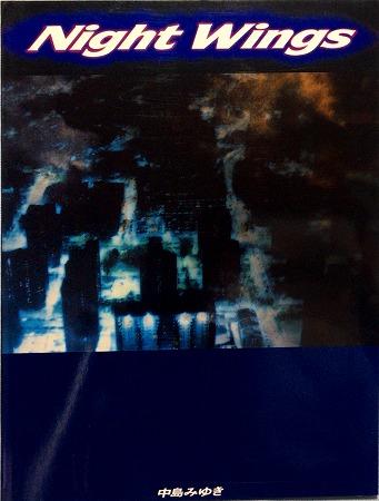 中島みゆき コンサート・ツアー '90 Night Wings パンフレット 1990年 コンサートグッズの画像