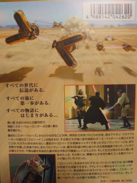 VHSビデオテープ スターウォーズ1 ファントム・メナス 大傑作_画像2