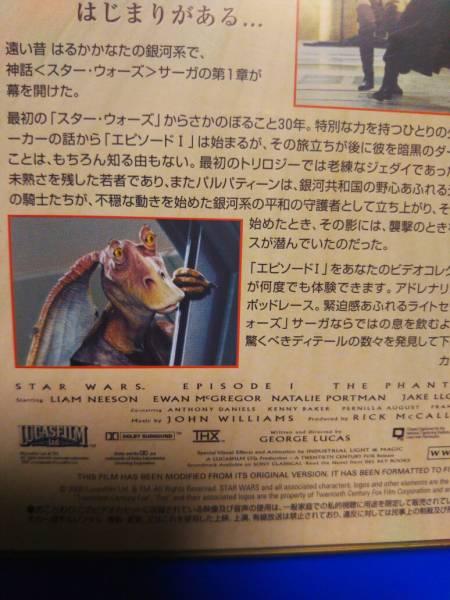 VHSビデオテープ スターウォーズ1 ファントム・メナス 大傑作_画像3