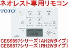 新品/即発送!TOTO ネオレスト 専用リモコン 型式:TCM1542 CES9897シリーズ(AH2Wタイプ)、CES9877シリーズ(RH2Wタイプ)専用