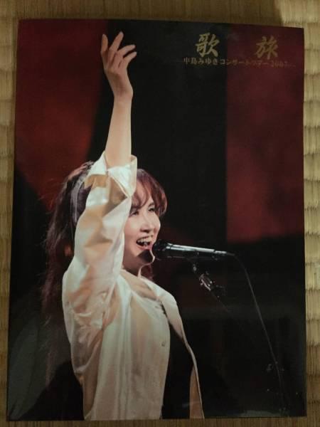 歌旅 中島みゆきコンサート2007 コンサートグッズの画像