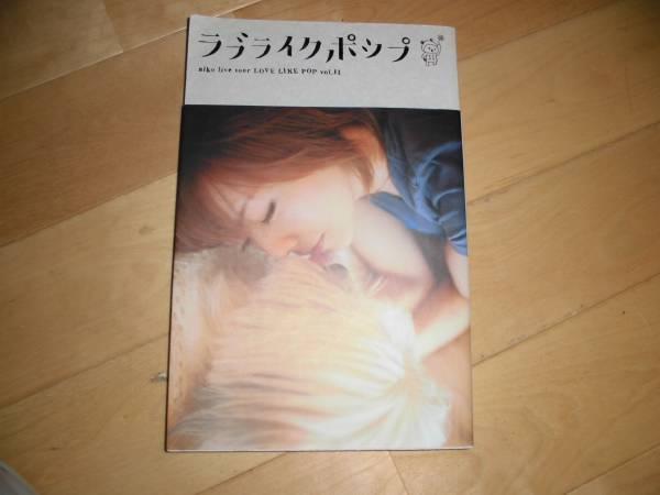 aiko//LOVE LIKE POP vol.11パンフレット//ツアーパンフレット