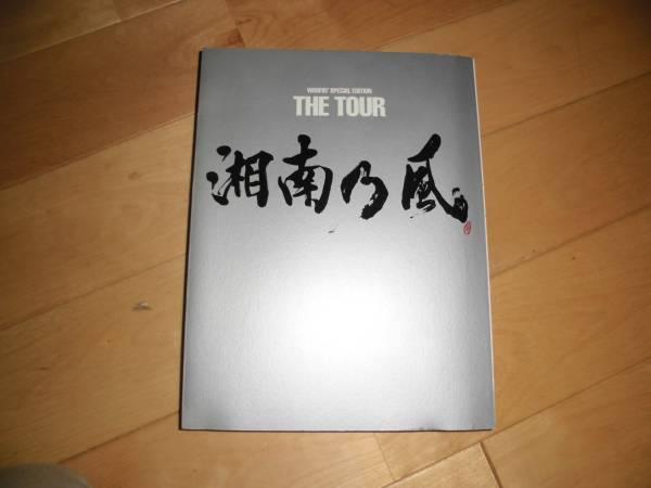 湘南乃風 //写真集//WOOFIN' SPERCIAL EDITION THE TOUR //ツアー写真集