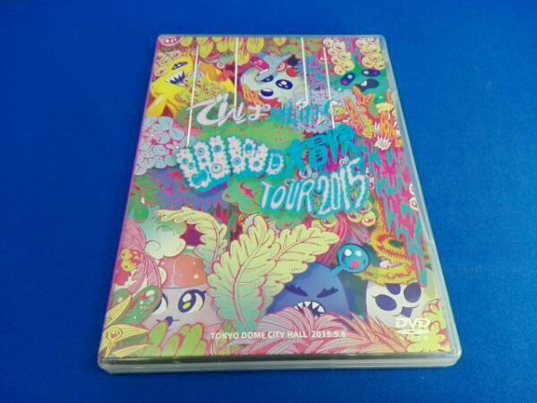 WWD大冒険TOUR2015~この世界はまだ知らないことばかり~ in TOKYO DOME CITY HALL でんぱ組.inc ライブグッズの画像