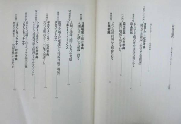 単行◆最後の選択 文明・人類はどこへ行くのか◆松井孝典◆H6/2/28◆あらゆる文明の歴史は現代史である_画像2