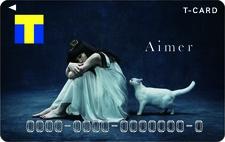 【新品未使用】 送料164円 追跡付き 【ペット、喫煙なし】 Tカード Aimer エメ