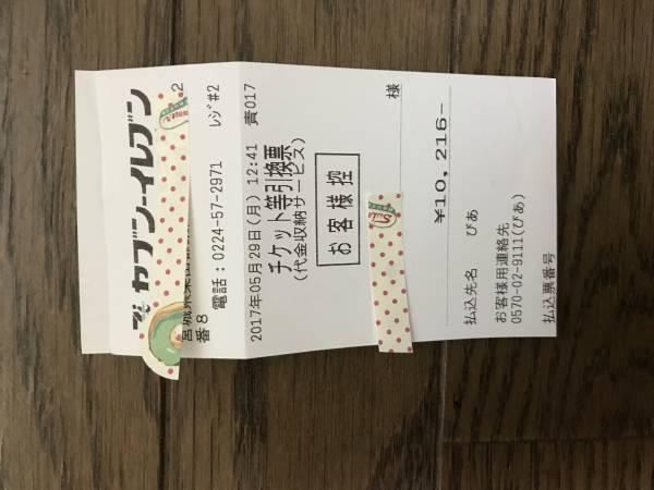 嵐ワクワク学校 大阪 6/18 2枚セット