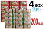 Ω切手可Ω グリコ ビスコ 赤2BOX + 小麦胚芽入り2BOX 合計:4BOX 200枚分 kg
