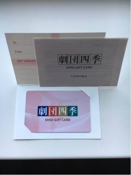 劇団四季 ギフトカード 9800円×4枚 チケット代をお安くお得に!
