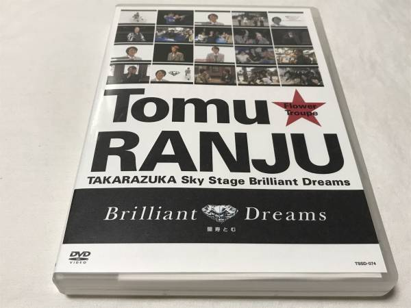 即決/送料無料 蘭寿とむ Brilliant Dreams DVD 宝塚歌劇 グッズの画像
