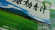 【届きたて】緑効青汁 1箱 (90袋) アサヒ緑健 【賞味期