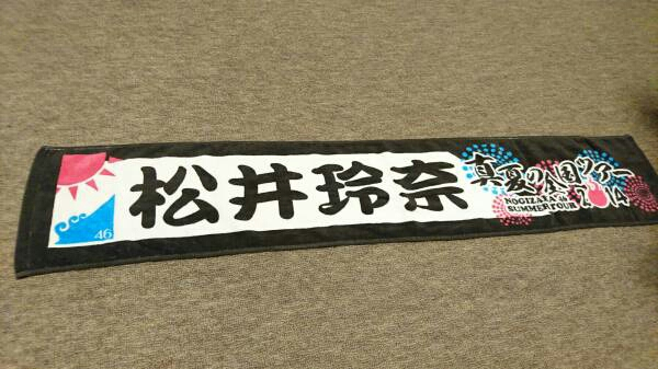 松井玲奈 マフラータオル 真夏の全国ツアー2014 乃木坂46 AKB48 SKE48 ライブ・総選挙グッズの画像