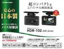 【ドライブレコーダー新品500円スタート】COMTEC コムテック HDR-102