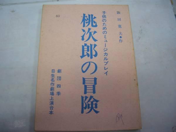 演劇台本 ミュージカル 桃次郎の冒険 日生名作劇場 劇団四季 浅利慶太・演出 阪田寛夫・作 裏表紙切れあります