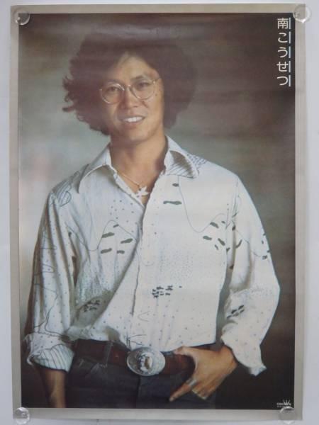 未使用 南こうせつ レコード特典 古いポスター 販促 かぐや姫 ビンテージ 昭和レトロ レア B2