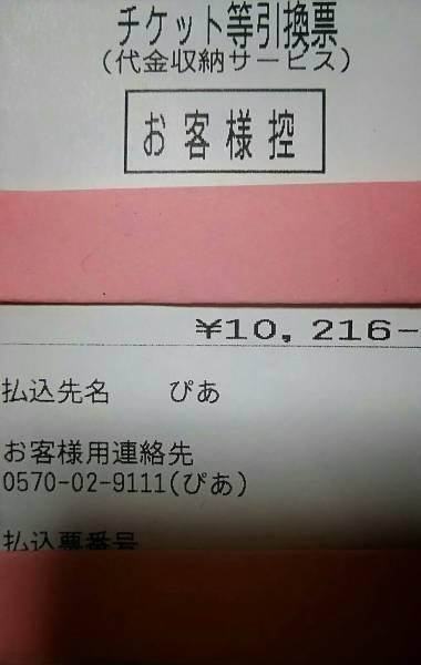 7/8(土)17:00 嵐ワクワク学校2017 東京ドーム★2枚セット