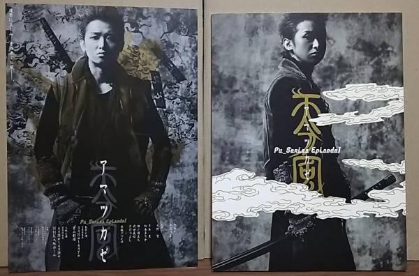 嵐◆大野智主演舞台「アマツカゼ~天つ風~パンフレット・非売品」美品