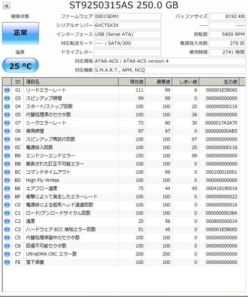 HDD2..5インチハードディスク正常動作品 250GB Seagate CP170946-01_画像3