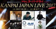 Advertisement, Novelty Goods - アサヒスーパードライ KANPAI JAPAN LIVE2017 応募シール360枚 a