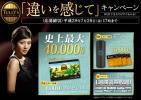 伊藤園 タリーズ コーヒー 「違いを感じて」キャンペーン 応募シール90枚 (送料無料)