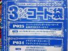 Vジャンプ8月号 スーパードラゴンボールヒーローズ 応募者全員大サービス コード 数量7