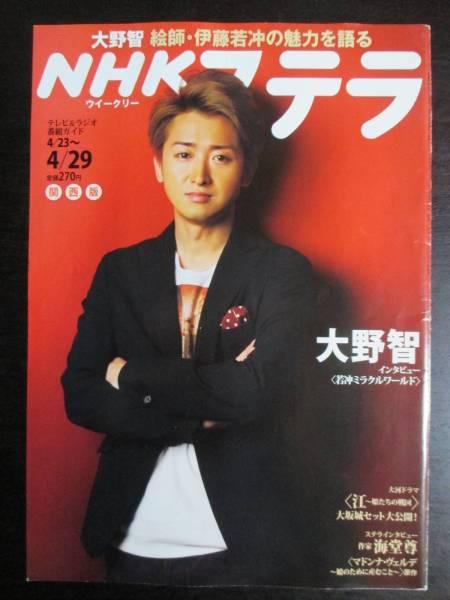 NHKステラ 2011年 4/29 若冲ミラクルワールド 嵐 大野智 切り抜き