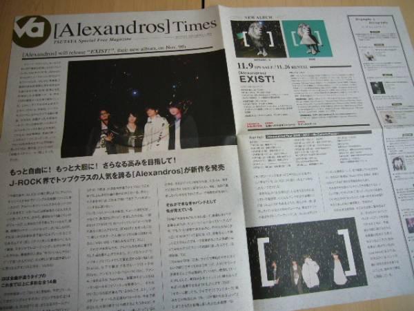 [Alexandros]  Times / アレキサンドロス Special Free Magazine 【非売品】