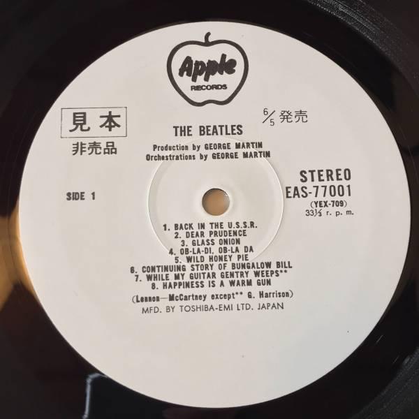 [LP]プロモ盤 Beatles / ホワイトアルバム / EAS 77001 / ビートルズ / John Lennon,Paul McCartney,Ringo Starr,George Harrison_画像3