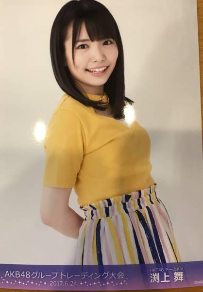 AKB トレーディング大会 2017.6 HKT 渕上舞 2017年6月 希少品