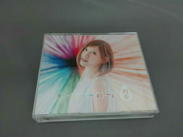 絢香 レインボーロード(3CD+DVD) ライブグッズの画像