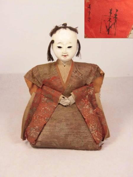 江戸期【古い人形】検)雛人形 三人官女 五人囃子 市松人形 着物 童人形 日本人形_画像1
