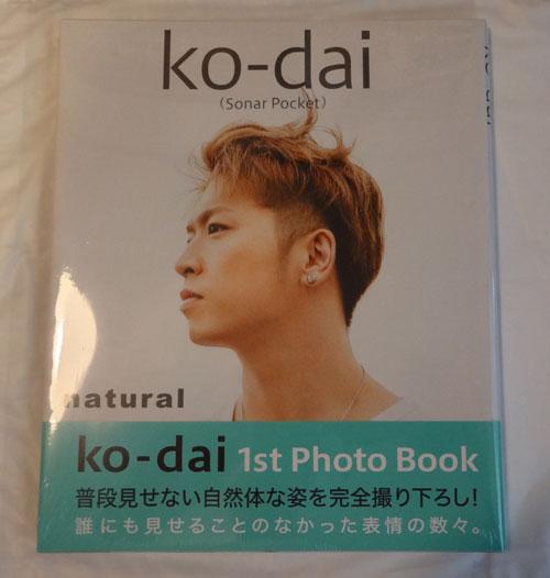 新品 ソナーポケット natural ko‐dai 写真集 Sonar Pocket コウダイ