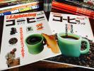 別冊ライトニング Vol.完全保存版 コーヒー スタイル ブック 2冊 アメカジ フリーイージー リアルマッコイズ ゴローズ ハーレー ラングリ