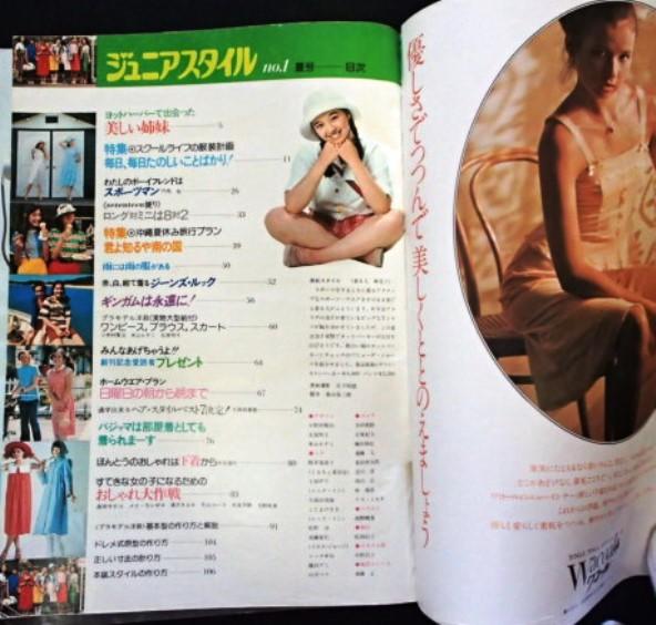 #!!古雑誌○○表紙>林寛子◆「ドレスメーキングのジュニアスタイル」◆創刊号1976/6夏◆鎌倉書房:刊◆_画像2