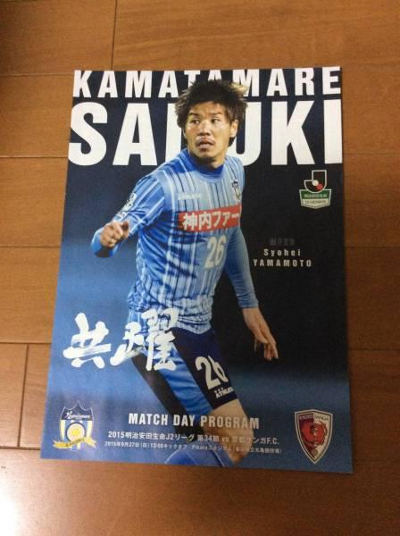 2015年カマタマーレ讃岐マッチデープログラム 京都サンガFC戦