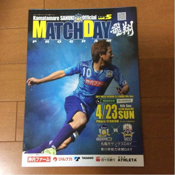 2017年カマタマーレ讃岐マッチデープログラム FC岐阜戦